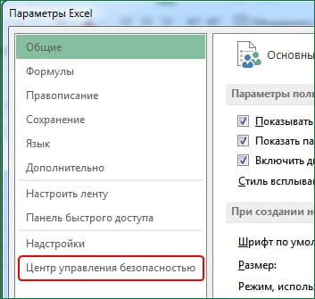 Центр управления безопасностью в Excel