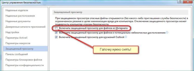 Защищённый просмотр для файлов из Интернета