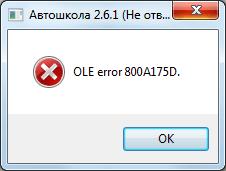 Ошибка OLE error 800A175D