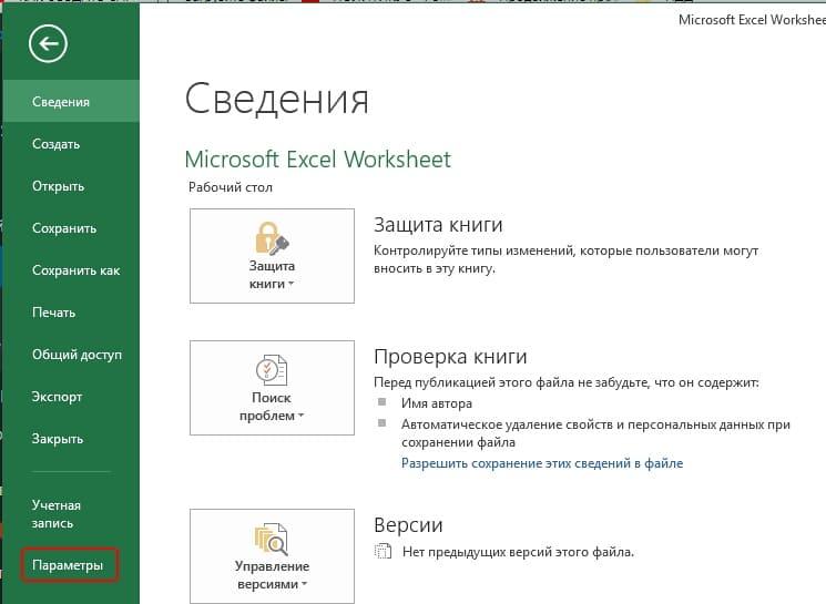 """меню """"Параметры"""" в Excel"""