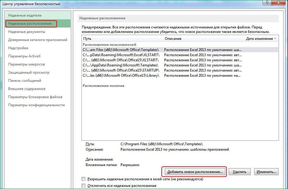 Расположение надёжных источников в Excel
