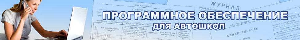 Программа Автошкола avtoshkolasoft