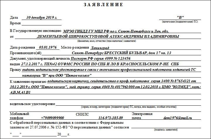 Заявление в МРЭО ГИБДД