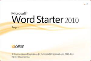 Заставка Word Starter 2010