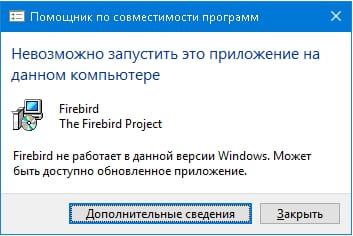 Невозможно установить Firebird 1.5