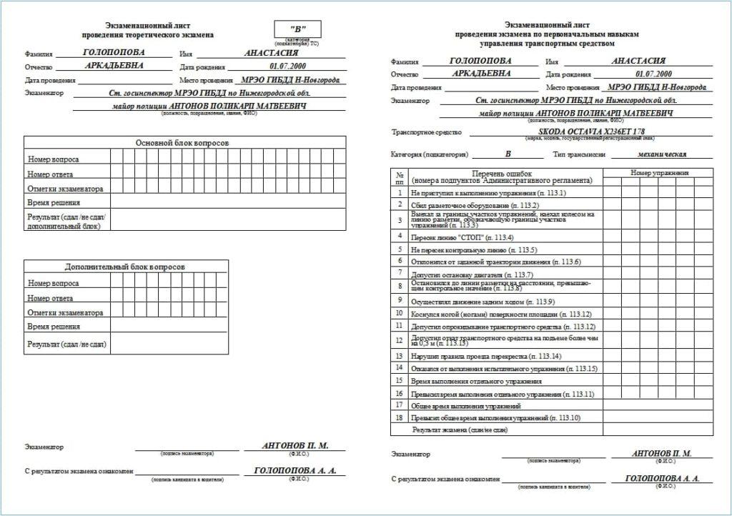 Экзаменационный лист для ГИБДД